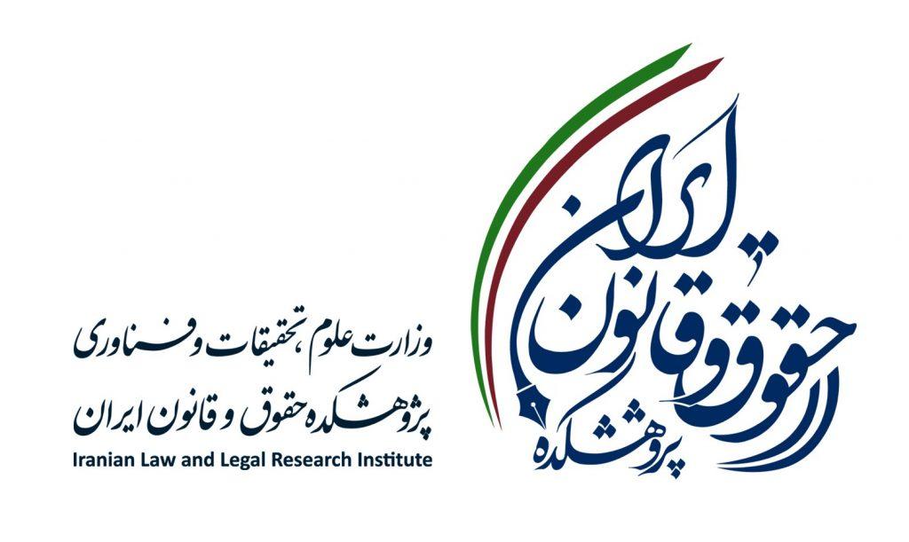 وزارت علوم با ارتقاء مرکز پژوهشی دانشنامه های حقوقی علامه به پژوهشکده حقوق و قانون ایران موافقت قطعی کرد