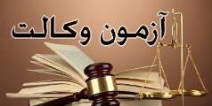 رئیس کانون وکلای مرکز: فعلاً تصمیمی مبنی بر لغو آزمون وکالت ابلاغ نشده است