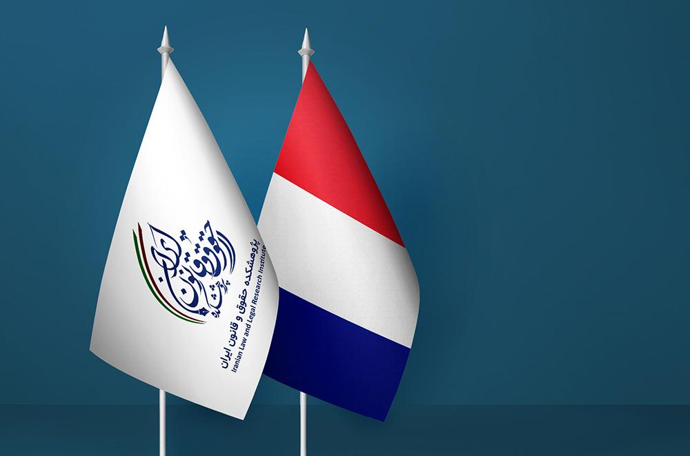 پژوهشکده حقوق و قانون ایران، پروژه پژوهشی شرح ماده به ماده حقوق تعهدات فرانسه را در مرحله تصحیح و داوری نهایی قرار داد.