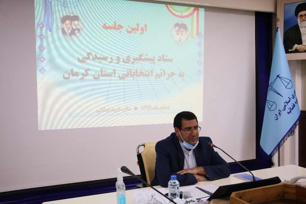 تعیین شعب ویژه رسیدگی به تخلفات انتخاباتی در کرمان