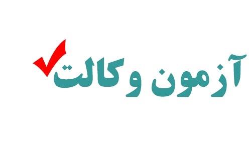 گفتگوی نایب رییس اسکودا درباره برگزاری آزمون وکالت ۹۹