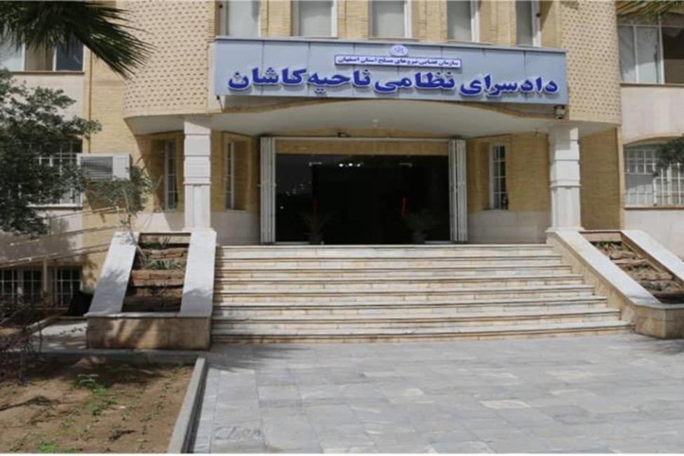 افتتاح دادسرای نظامی ناحیه کاشان