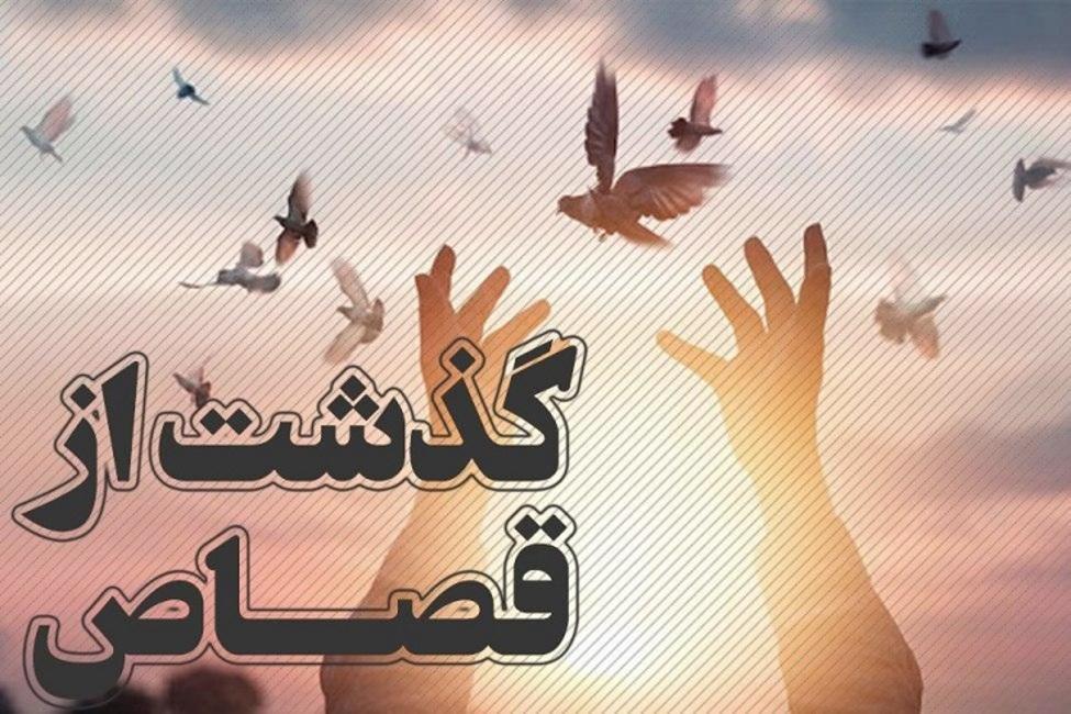 رهایی یک محکوم به قصاص پس از ۱۳ سال با تلاش شورای حل اختلاف اصفهان