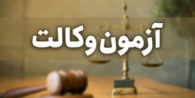 یک حقوقدان: نهادهای حکومتی ارزشی برای داوطلبان آزمون وکالت قائل نیستند
