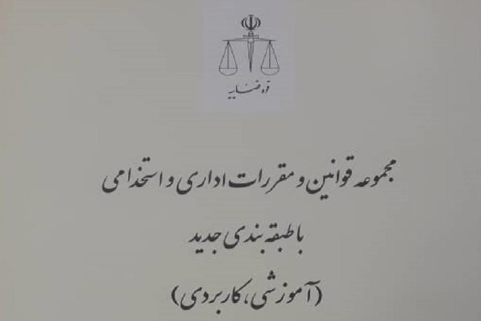 کتاب مجموعه قوانین و مقررات اداری و استخدامی با طبقه بندی جدید منتشر شد