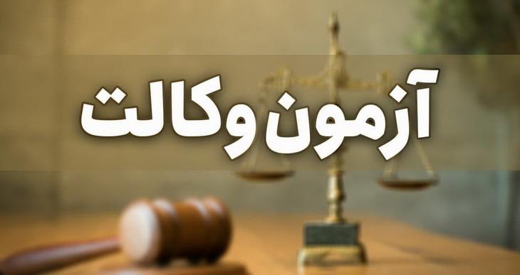 نتایج آزمون وکالت 1399 مرکز وکلای قوه قضائیه اعلام شد