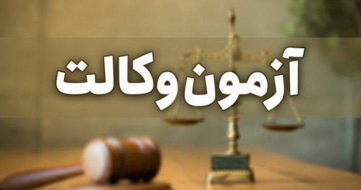 آزمون وکالت 1400 مرکز وکلای قوه قضاییه برگزار شد